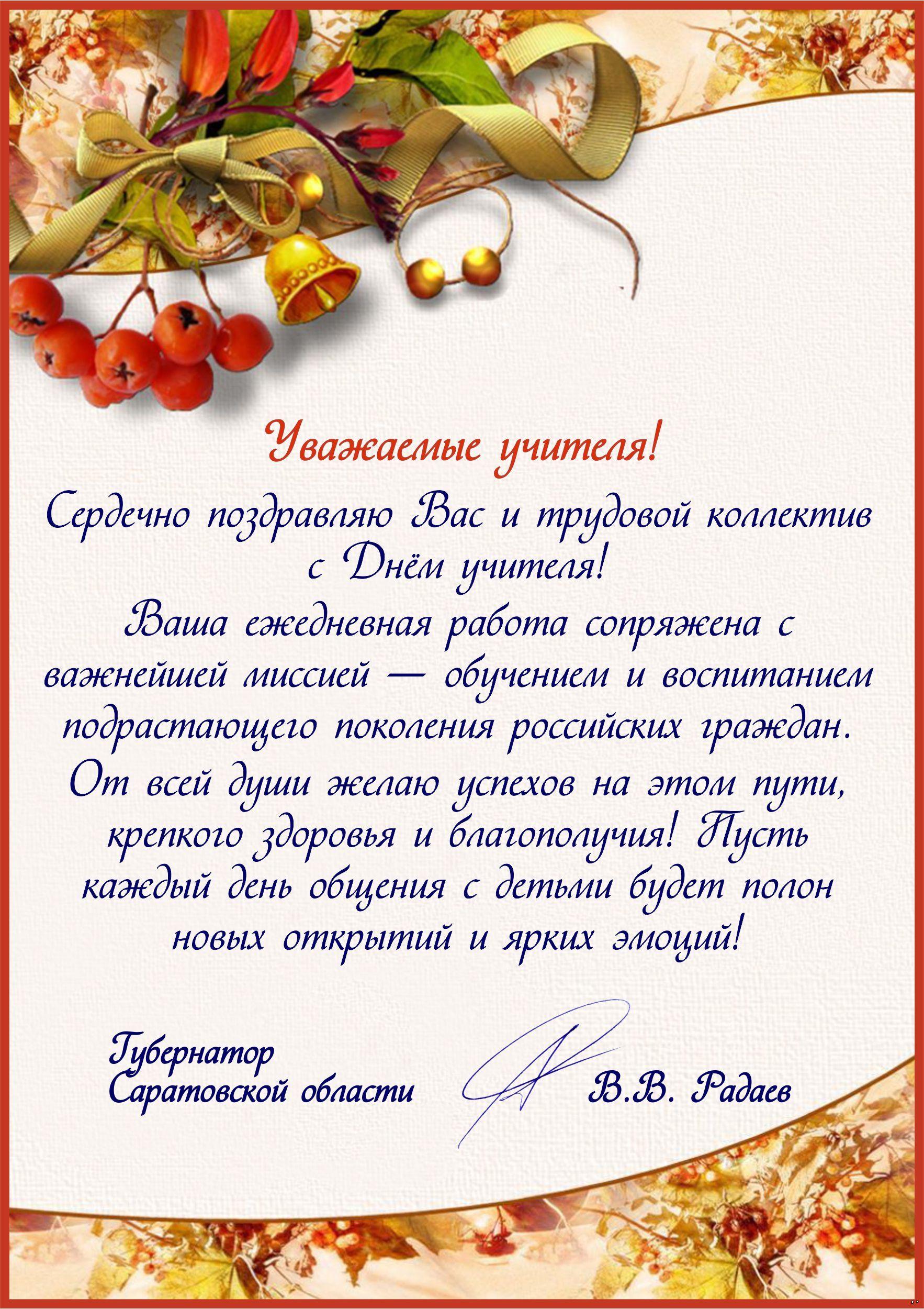 Губернатора день поздравление учителя